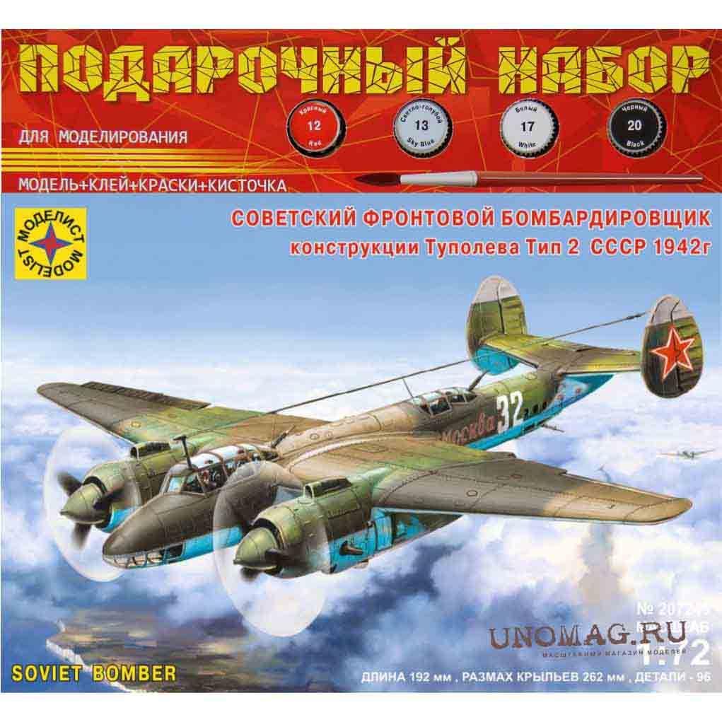 Сборная модель Советский фронтовой бомбардировщик конструкции Туполева тип 2 СССР 1942г 1:72