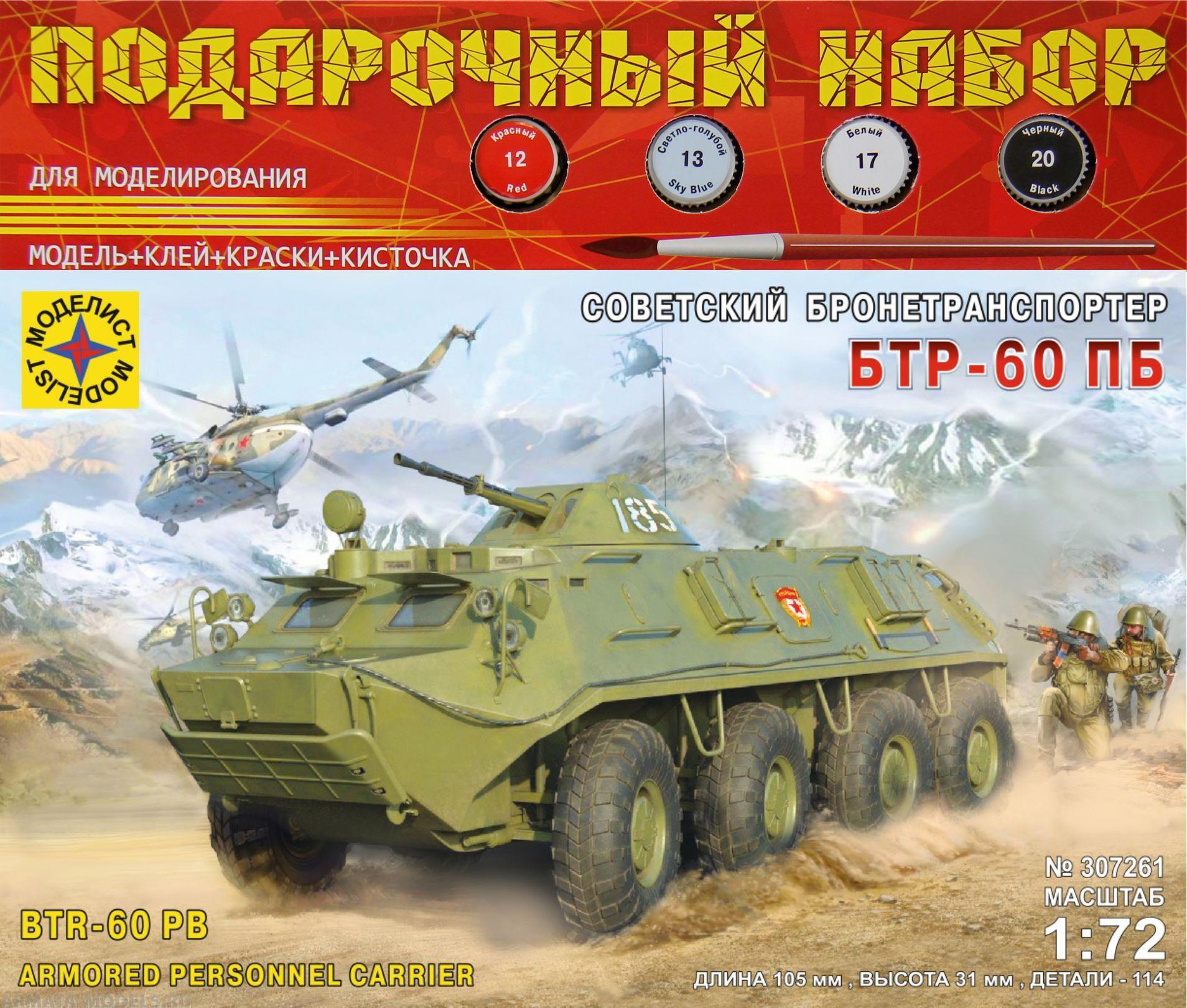 Сборная модель Советский бронетранспортер БТР-60ПБ 1:72