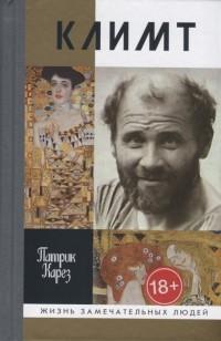 Густав Климт: Эпоха и жизнь венского художника: Роман-биография