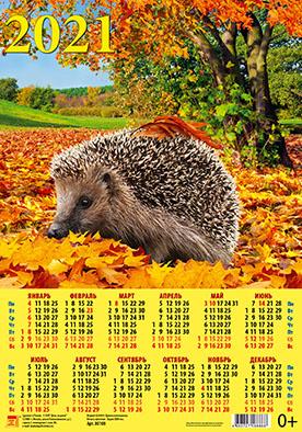 Календарь листовой 2021 80108 Симпатичный ежик
