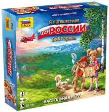 Игра Настольная Викторина Я путешествую по России