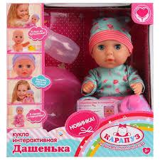 Кукла Пупс Карапуз 20см Дашенька пьет, писает, закрыв. глазки, с аксесс.