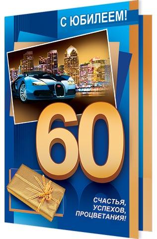 Открытка, открытка 60 лет водителю