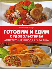 Готовим и едим с удовольствием. Аппетитные блюда из фарша