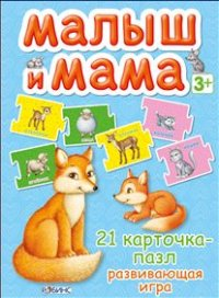 Развивающая Малыш и мама: 21 карточка-пазл