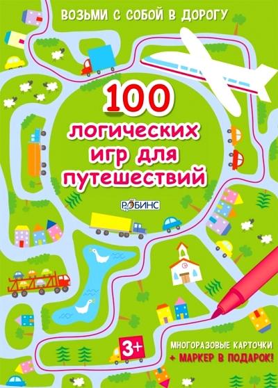 Игра Развивающая 100 логических игр для путешествий: Многораз. карт. +маркер