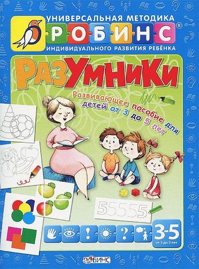Разумники: Развивающие пособие для детей от 3 до 5 лет