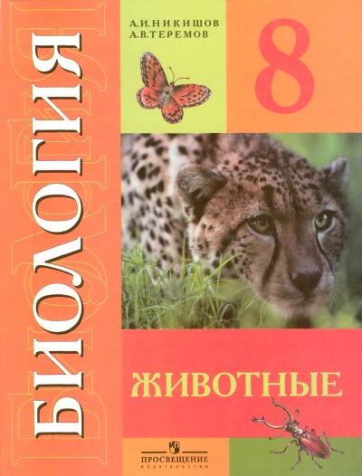 Биология. Животные. 8 кл.: Учебник для спец.(коррекц.) обр VIII /+826312/