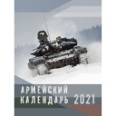 Календарь настенный 2020 Армейский