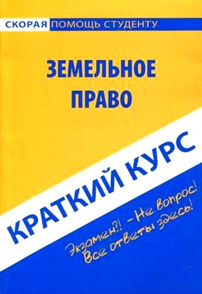 Краткий курс по земельному праву: Учеб. пособие