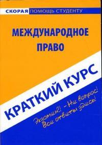 Краткий курс по международному праву: Учеб. пособие
