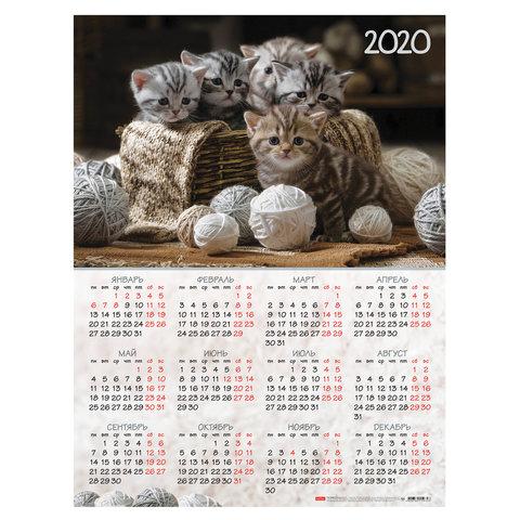 Календарь листовой 2020 Кл2_20730 Котята
