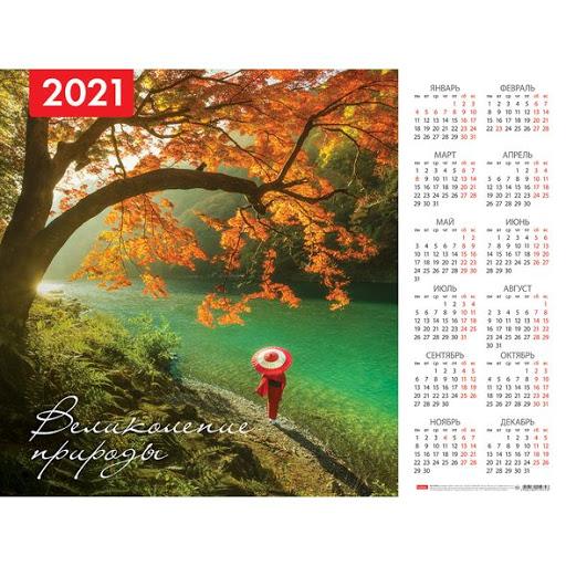 Календарь листовой 2021 Кл2_23548 Красота природы