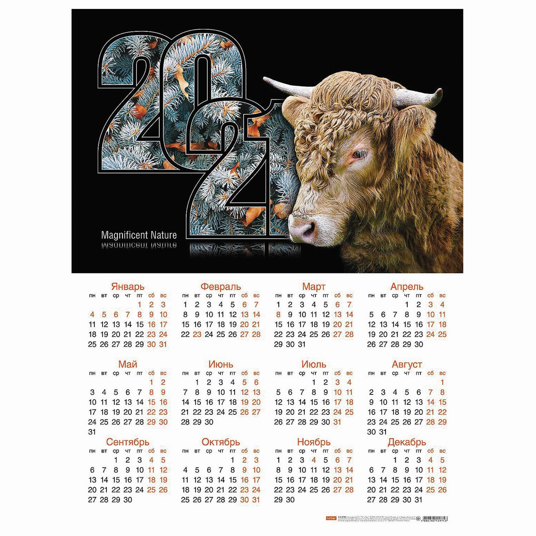 Календарь листовой 2021 Кл2_23553 Знак года