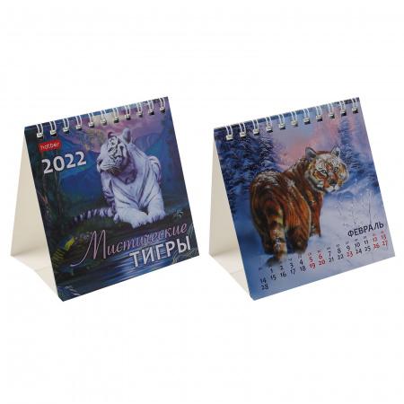 Календарь настольный 2022 (домик) 12КД6гр_06692 Мистические тигры