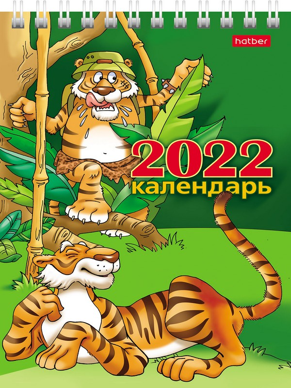 Календарь настольный 2022 (домик) 12КД6гр_24917 Год прикольного тигра