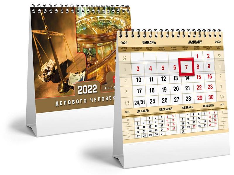 Календарь настольный 2022 (домик) 12КД6гр_24664 Делового человека золото