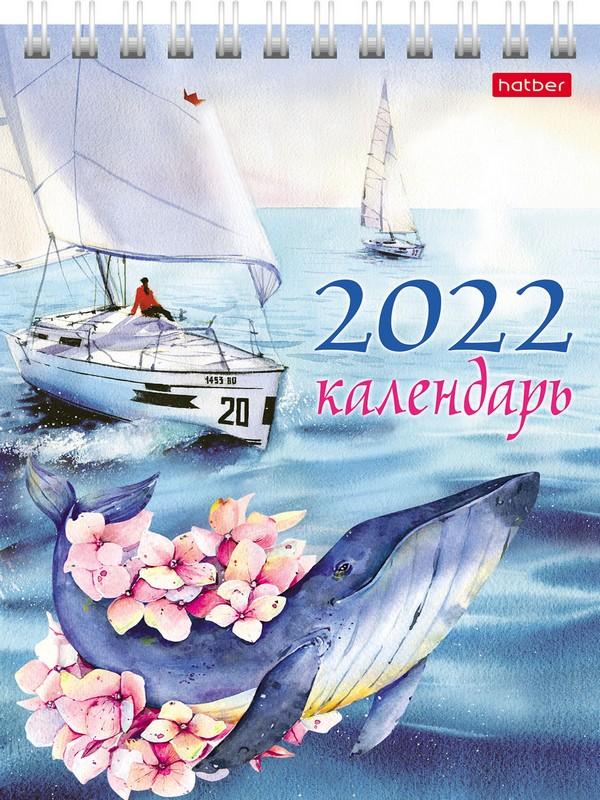 Календарь настольный 2022 (домик) 12КД6гр_24274 Краски акварели