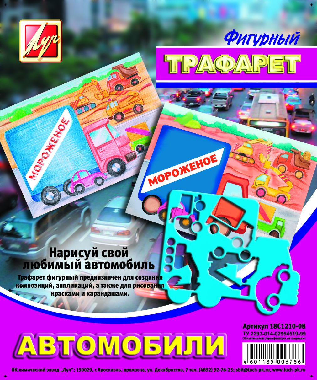 Творч Трафарет Автомобили фигурный
