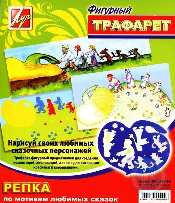 Трафарет Репка фигурный