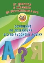 Сочинение по литературе - ЕГЭ по русскому языку
