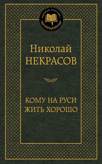 Кому на Руси жить хорошо: Избранные произведения
