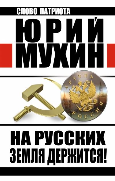 На Русских земля держится! Артель Россия