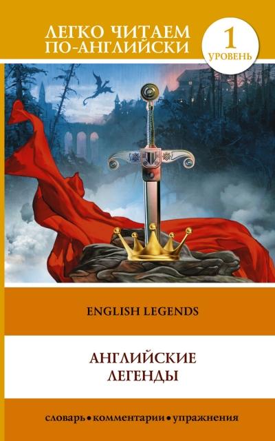 Английские легенды = English Legends: Уровень 1