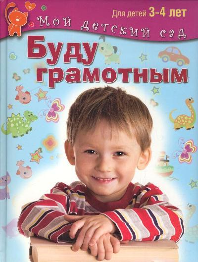 Буду грамотным: Пособие для занятий с детьми 3-4 лет