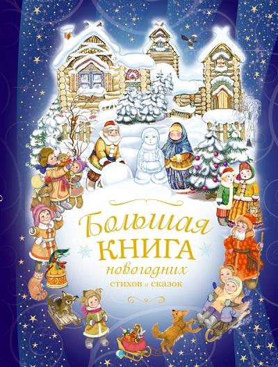 Большая книга новогодних стихов и сказок