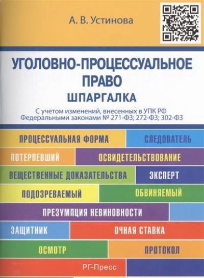 Уголовно-процессуальное право: Шпаргалка: Учеб. пособие