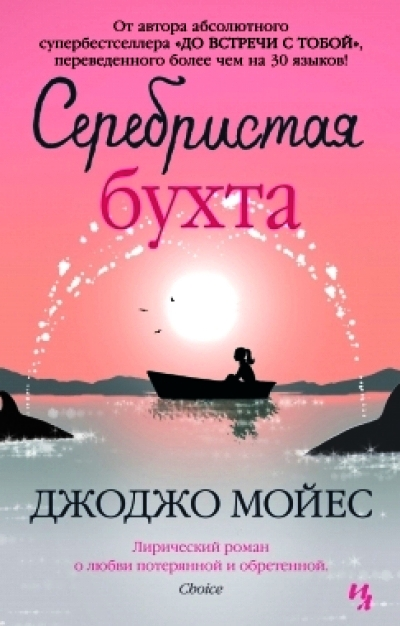 Серебристая бухта: Роман