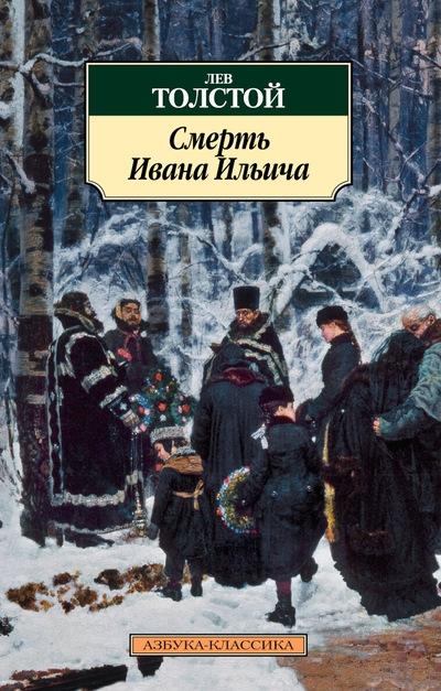 Смерть Ивана Ильича: Повести