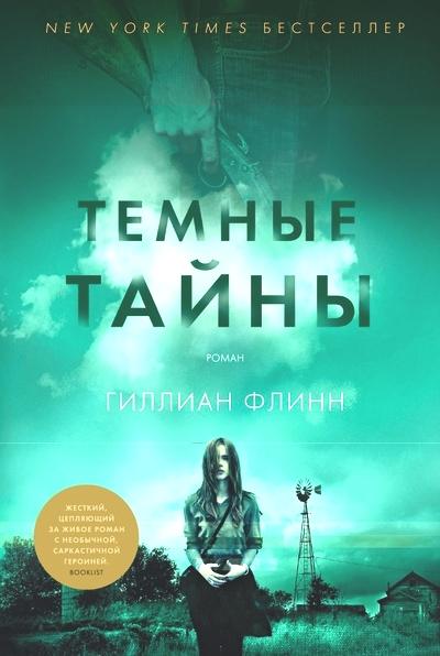 Темные тайны: Роман