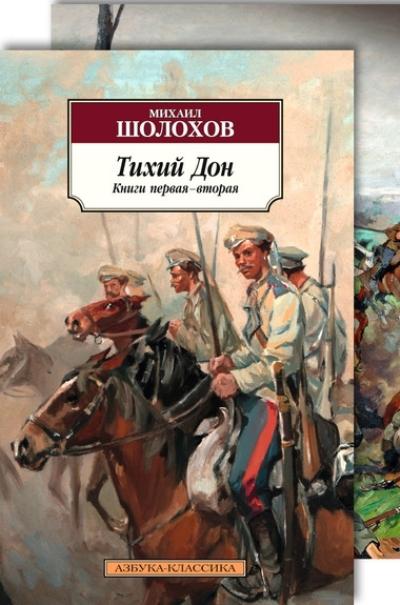 Тихий Дон: В 2-х книгах