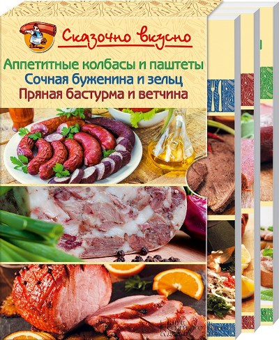 Аппетитные колбасы и паштеты. Сочная буженина и зельц...: В 3-х книгах