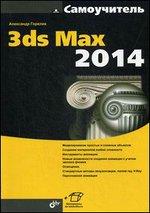 Самоучитель 3ds Max 2020
