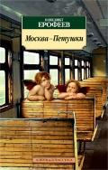 Москва-Петушки: Поэма