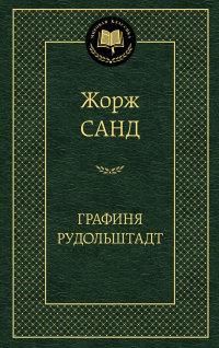 Графиня Рудольштадт: Роман