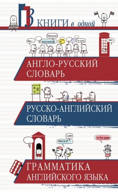 Англо-русский словарь. Русско-английский словарь. Грамматика англ. языка