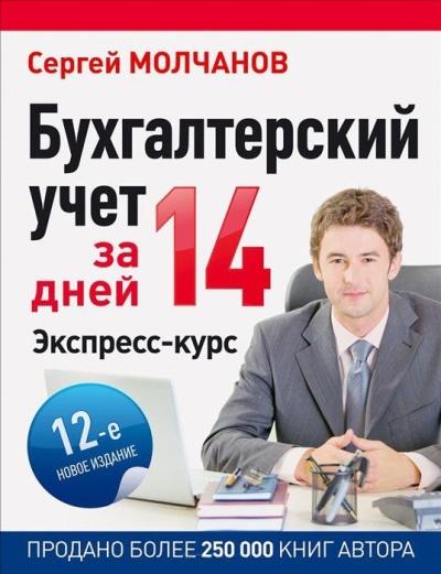 Бухгалтерский учет за 14 дней. Экспресс-курс