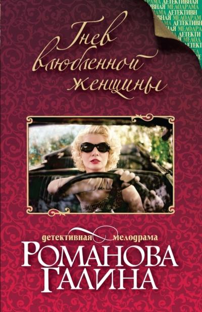 Гнев влюбленной женщины: Роман