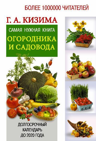 Самая нужная книга огородника и садовода с долгосрочным календарем до 2020
