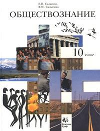 Обществознание. 10 кл.: Учебник /+427357/
