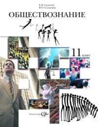 Обществознание. 11 кл.: Учебник (Базовый уровень) ФГОС /+427353/