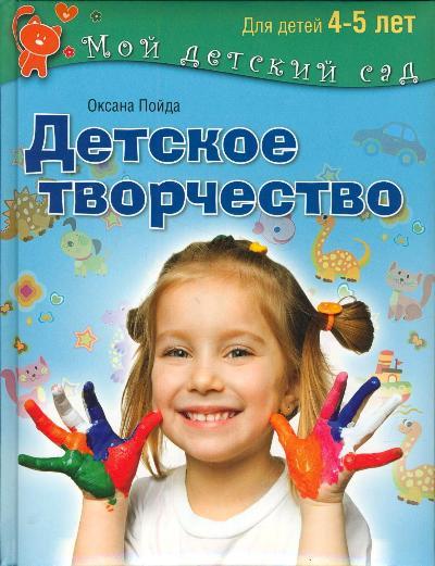 Детское творчество: Пособие для занятий с детьми 4-5 лет