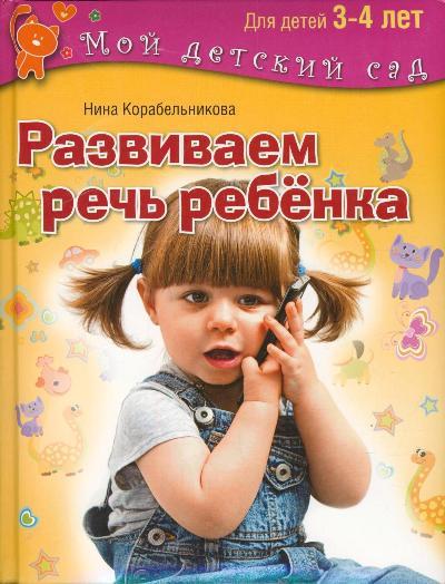 Развиваем речь ребенка. Для занятий с детьми 3-4 лет
