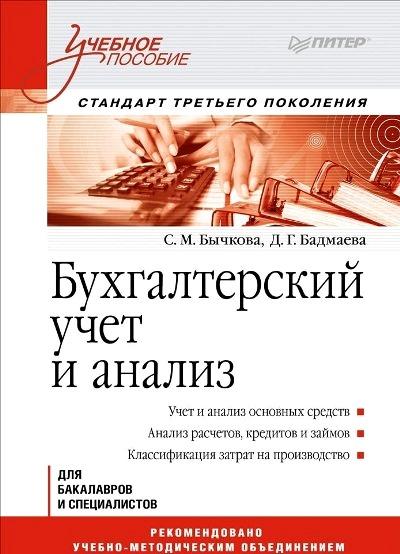 Бухгалтерский учет и анализ: Учеб. пособие
