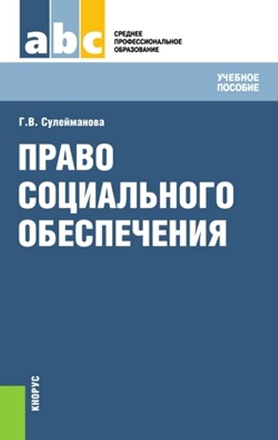 Право социального обеспечения: Учебник ФГОС СПО