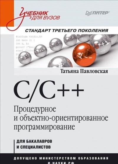 C/C++. Процедурное и объектно-ориентированное программирование. Учебник